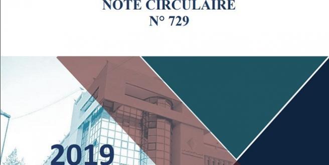 Document/ Voici la nouvelle version de la circulaire de la DGI