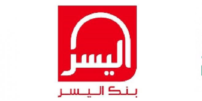 Finance participative : Bank Al Yousr démarre ses activités