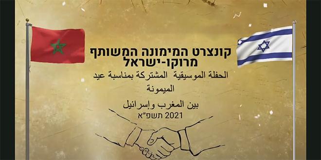 Maroc-Israël: les étudiants célèbrent la Mimouna virtuellement