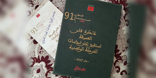 Istiqlal: Un ouvrage publié à la veille du 17e congrès