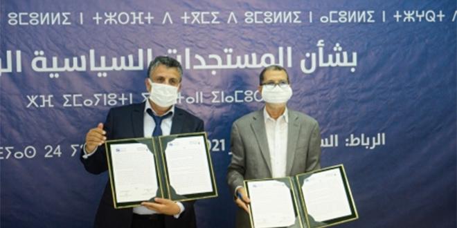 Le PJD et le PAM se concertent à Rabat