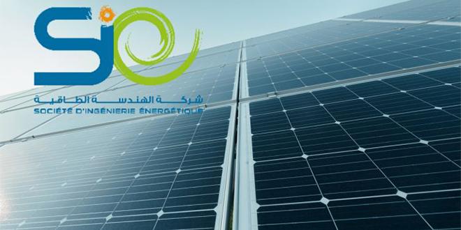 Performance énergétique: Le ministère de l'Habitat s'allie à la SIE