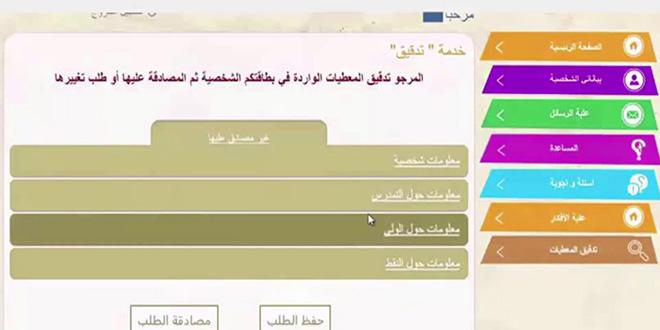 "BAC 2019 : lancement du portail ""Tadqiq"""