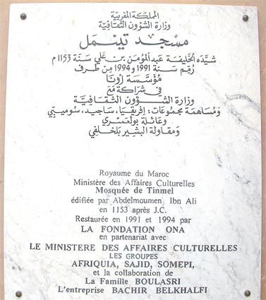 mosque_tinmal_87.jpg